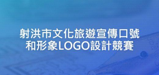 射洪市文化旅遊宣傳口號和形象LOGO設計競賽