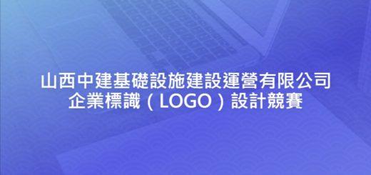 山西中建基礎設施建設運營有限公司企業標識(LOGO)設計競賽