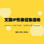 崇儒鄉文旅IP形象設計徵集