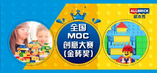 廣州積木文化節暨全國MOC創意大賽「金磚獎」