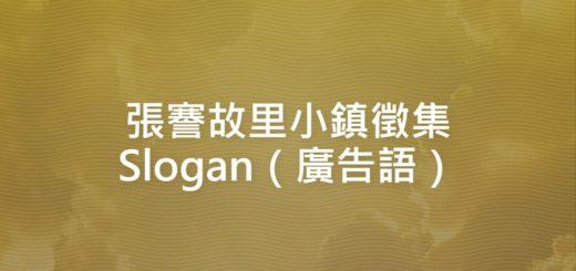 張謇故里小鎮徵集Slogan(廣告語)