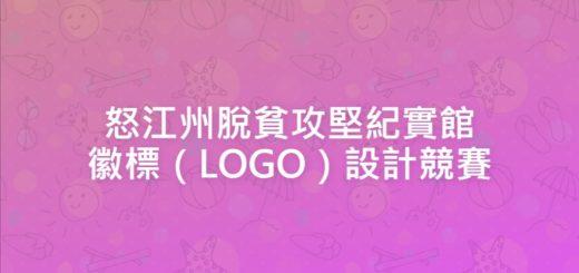 怒江州脫貧攻堅紀實館徽標(LOGO)設計競賽