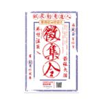 惠尚國潮集團企業動漫形象(IP)創意設計競賽