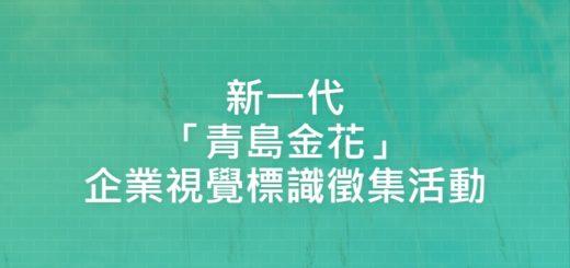 新一代「青島金花」企業視覺標識徵集活動