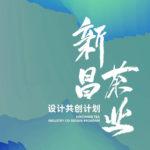 新昌茶業設計共創計畫