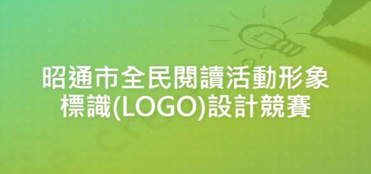 昭通市全民閱讀活動形象標識(LOGO)設計競賽