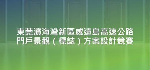 東莞濱海灣新區威遠島高速公路門戶景觀(標誌)方案設計競賽