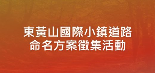 東黃山國際小鎮道路命名方案徵集活動