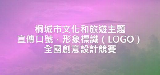 桐城市文化和旅遊主題宣傳口號.形象標識(LOGO)全國創意設計競賽