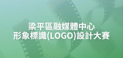 梁平區融媒體中心形象標識(LOGO)設計大賽