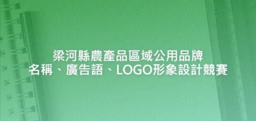 梁河縣農產品區域公用品牌名稱、廣告語、LOGO形象設計競賽