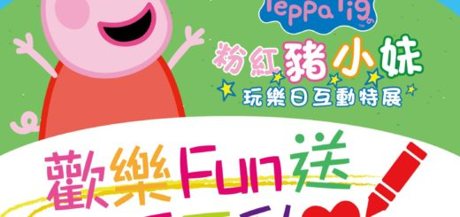 歡樂Fun送、友愛互動「佩佩豬著色競賽」