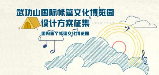 武功山國際帳篷文化博覽園設計方案競賽