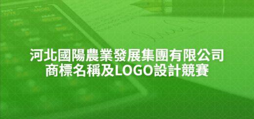 河北國陽農業發展集團有限公司商標名稱及LOGO設計競賽