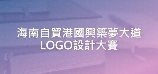 海南自貿港國興築夢大道LOGO設計大賽