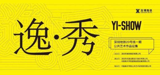 深圳地鐵20號線一期「逸.秀」文化藝術設計徵集