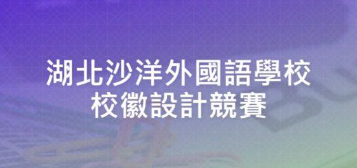 湖北沙洋外國語學校校徽設計競賽