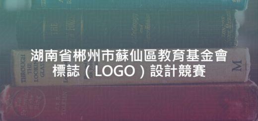 湖南省郴州市蘇仙區教育基金會標誌(LOGO)設計競賽