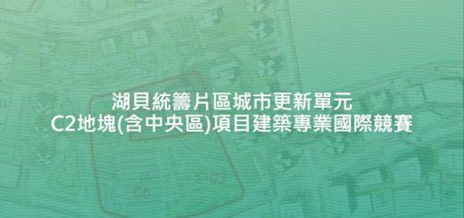 湖貝統籌片區城市更新單元C2地塊(含中央區)項目建築專業國際競賽