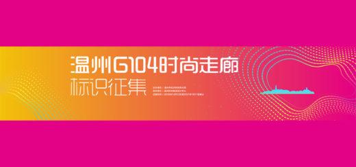 溫州G104時尚走廊標識徵集