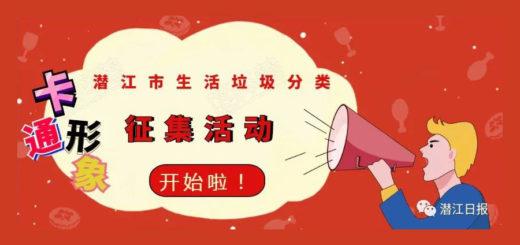 潛江市生活垃圾分類卡通形象設計大賽