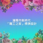 瀋陽市新時代「職工之家」標牌設計