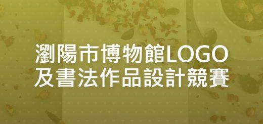 瀏陽市博物館LOGO及書法作品設計競賽