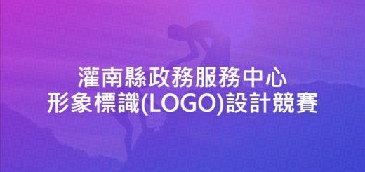 灌南縣政務服務中心形象標識(LOGO)設計競賽