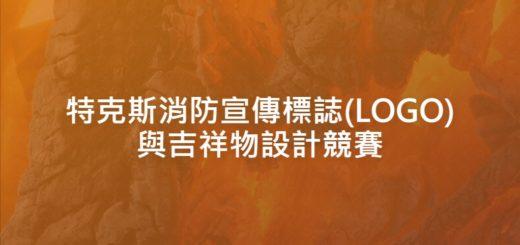 特克斯消防宣傳標誌(LOGO)與吉祥物設計競賽