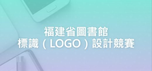 福建省圖書館標識(LOGO)設計競賽