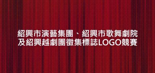 紹興市演藝集團、紹興市歌舞劇院及紹興越劇團徵集標誌LOGO競賽