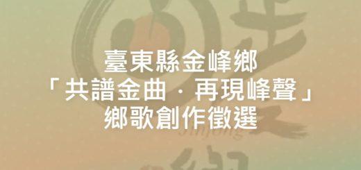 臺東縣金峰鄉「共譜金曲.再現峰聲」鄉歌創作徵選