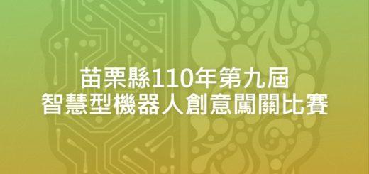 苗栗縣110年第九屆智慧型機器人創意闖關比賽