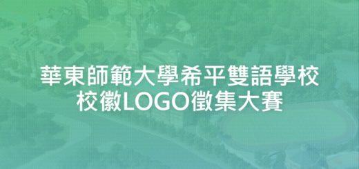 華東師範大學希平雙語學校校徽LOGO徵集大賽