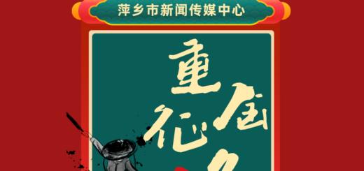 萍鄉市全新移動客戶端APP命名活動
