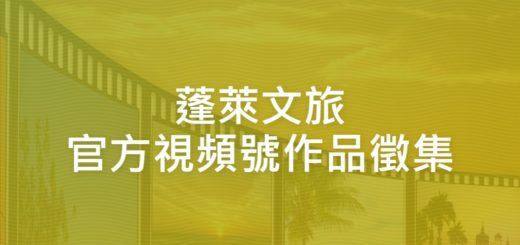 蓬萊文旅官方視頻號作品徵集