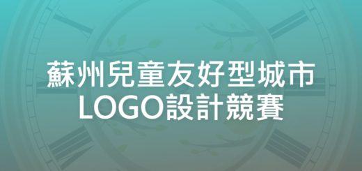蘇州兒童友好型城市LOGO設計競賽