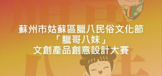 蘇州市姑蘇區臘八民俗文化節「臘哥八妹」文創產品創意設計大賽