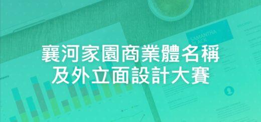 襄河家園商業體名稱及外立面設計大賽