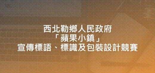 西北勒鄉人民政府「蘋果小鎮」宣傳標語、標識及包裝設計競賽
