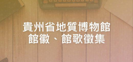 貴州省地質博物館館徽、館歌徵集