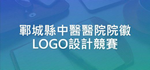 鄆城縣中醫醫院院徽LOGO設計競賽