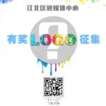 重慶市江北區融媒體中心LOGO設計大賽