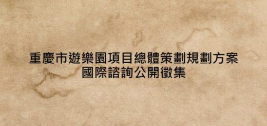 重慶市遊樂園項目總體策劃規劃方案國際諮詢公開徵集