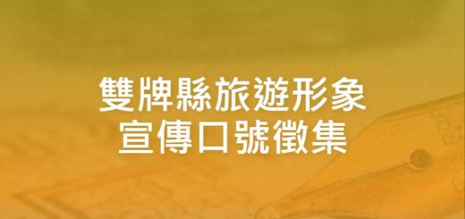 雙牌縣旅遊形象宣傳口號徵集