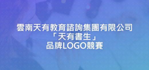雲南天有教育諮詢集團有限公司「天有書生」品牌LOGO競賽