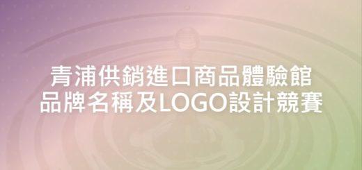 青浦供銷進口商品體驗館品牌名稱及LOGO設計競賽