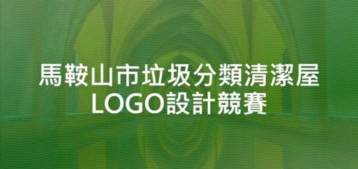 馬鞍山市垃圾分類清潔屋LOGO設計競賽