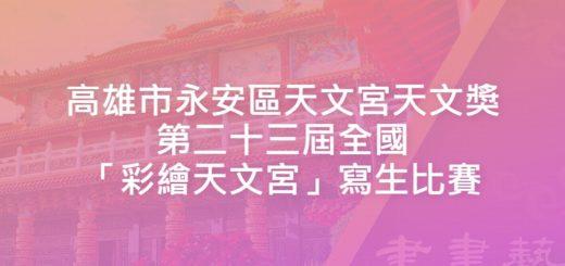 高雄市永安區天文宮天文獎第二十三屆全國「彩繪天文宮」寫生比賽