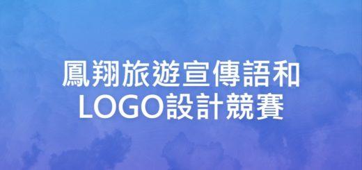 鳳翔旅遊宣傳語和LOGO設計競賽